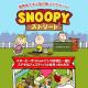 カプコン、『スヌーピーストリート』のサービスを2019年9月26日をもって終了 海外版は25カ国の売上ランキングで首位獲得の実績