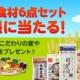 NHN PlayArt、『ハッピーベジフル』ではくばく提供の「こだわり食材6点セット」プレゼントキャンペーンを実施