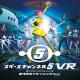 グランディング、『スペースチャンネル5 VR あらかた★ダンシングショー』が2月26日に発売