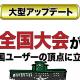 銀河ソフトウェア、『おかず甲子園 令和名勝負』にて「全国大会」を追加! 新規プレイヤー向けのキャンペーンも開始