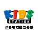 キッズステーション、こども・アニメ専門チャンネル「キッズステーション」のスカパー!での無料放送を本日から5月6日まで実施!