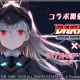 コロプラ、『アリスギア』×『DARIUS COZMIC REVELATION』コラボを2月25日より開催決定 島田フミカネ氏 によるキービジュアルも公開