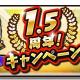 レベルファイブ、『妖怪三国志 国盗りウォーズ』1.5周年記念で最大150連分のガシャが無料に!!