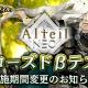 コアエッジ、『アルテイルNEO』CβT開催日時を8月28日12時に変更 本日より「アルネオなりきりコンテスト」を開催!