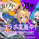 Aiming、『ルナプリ from 天使帝國』がTVアニメ『Re:CREATORS』とのコラボイベントを開催! スペシャル討伐「築城院真鍳討伐」を実施