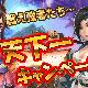 Rekoo Japan、『ファンタジードライブ』で新イベント「天下一キャンペーン」を実施 3大バトルイベントも同時開催