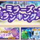 アニプレックス、『マギレコ』で「ミラーズランキング」と「選べる★4メモリアセレクションガチャ」を6月29日より開催!