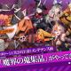 サンボーンジャパン、『ドールズフロントライン』でハロウィンがテーマのスキン「魔界の蒐集品」を31日より追加!