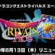 スクエニ、『ドラゴンクエストライバルズ エース』へのリニューアル日を8月13日に決定!