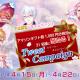 ZOOAGAMES、『スタードリーム~Love&Dance~』で「アマゾンギフトカード」1000円分が当たるTwitterキャンペーンを開催!
