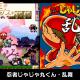 ジー・モード、『忍者じゃじゃ丸くん・乱舞』をNintendo Switch向けにリリース! 10%OFFの450円で購入できるキャンペーンも!
