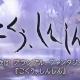 Cygames、『グランブルーファンタジー』で「こくう、しんしん」を2月26日19時より開催! 「スターレジェンドガチャセット」は本日19時開始!