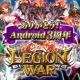エイチーム、『レギオンウォー』で「Android3周年記念キャンペーン」を実施 「復刻Legend召喚」や記念イベント「討て!決戦の殲滅王」を開催