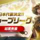 GAMEVIL COM2US Japan、『サマナーズウォー: Sky Arena』の大会「SWC2019」グループリーグの結果を発表! 日本代表2選手が決定
