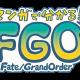 """TYPE-MOON / FGO PROJECT、『Fate/Grand Order 』公式サイトWEBマンガ、マフィア梶田さんによる「バーサーカーでも分かる!""""FGO講座」の連載第11回を更新"""