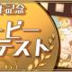 アソビモ、『アルケミアストーリー』で2周年記念ムービーコンテストを開催!! 1万賢者石を贈呈