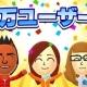 任天堂『Miitomo』、全世界1000万ユーザーを突破! リリースからわずか40日という驚異的な速度で