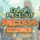 アクセルマーク、新作パズルゲーム『COLOR PIECEOUT(カラーピーソウト)』でメインキャラを演じる田中あいみさん、櫻井トオルさんのコメントを公開!
