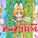 テレ東の人気アニメが集合するライブイベント「アニメJAM2018」を12月23日に開催決定!  「アイカツフレンズ!」「けものフレンズ」「キラッとプリ☆チャン」が参加