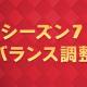 Supercell、『クラッシュ・ロワイヤル』でシーズン7のバランス調整を1月7日より実施 ダークネクロやトリトンなどに変化