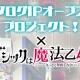 ケイブ、『ゴシックは魔法乙女』×「カタログIPオープン化プロジェクト」コラボ第二弾が決定 「ワルキューレ」「ギル」「ガイア」が『ごまおつ』の世界に登場