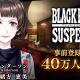 ピクセルフィッシュ、『Black Rose Suspects』の事前登録者数が40万人を突破 豪華声優のサイン色紙が当たるプレゼントキャンペーンを開催中