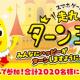 亀田製菓、『走れ!ターン王子』を配信! ハッピーターンのブランドキャラクター「ターン王子」が主役のオンラインゲーム