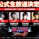 崑崙、3DアクションMMORPG『BLEACH Soul Rising』の「秋のスペシャル生放送2020!!」を10月11日19時より配信!
