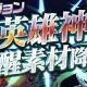 ガンホー、『パズル&ドラゴンズ』で新ゲリラダンジョン「英雄神 覚醒素材降臨!」を5月16日より追加