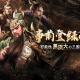 Rastar Games Japan、『覇王の業 ~波乱なる三国志~』の事前登録を受付中