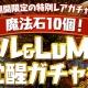 ガンホー、『パズル&ドラゴンズ』で特別レアガチャ「魔法石10個!スキル&LvMAXフル覚醒ガチャ」を本日18時より開催 ランク50以上で1回無料