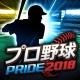 コロプラ、『プロ野球PRIDE』にて2018年度版がスタート!「マッチアップ」の一新や「My選手名鑑」の実装、カードデザインもリニューアル