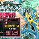 KONAMI、『遊戯王 デュエルリンクス』で強力なシンクロモンスターを追加した第16弾ミニBOX「シークレット・オブ・ジ・エンシェント」の提供を開始!