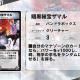 タカラトミー、『デュエル・マスターズ プレイス』第6弾パック「超獣の転生」の新カード「暗黒秘宝ザマル」など3枚を公開