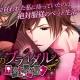 ニノヤ、大人の女性向け恋愛ゲーム『秘蜜のブライダル』を「appmart」でリリース