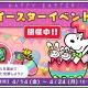 カプコン・モバイル、『スヌーピードロップス』で期間限定イベント「ハッピーイースター」を開催!
