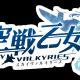 アメイジア、『空戦乙女-スカイヴァルキリーズ-』で「年始め!スーパーヴァルキリーフェス」を開催