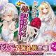 EXNOA、『かんぱに☆ガールズ』で新たな花嫁衣装社員「リィン」が登場! イベント「かんぱに☆ジューンブライド 運命の剣と花嫁の試練」も