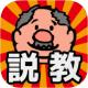 Daigo Studio、『説教おじさん』をリリース! 説教おじさんとボケる新感覚大喜利アプリ
