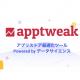 ASO対策ツールを提供するAppTweakが日本進出…バンガロールやサンフランシスコに続く拠点展開