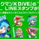 カプコン、『ロックマンX DiVE』のLINEスタンプが登場! オリジナルキャラ「リコ」もランナップ!