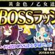ベクター、『侵攻のオトメギアス』で「超BOSS降臨イベント」を開催 GW特別版の「BOXガチャ」も新登場!