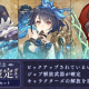 『シノアリス』で「三周年記念SSジョブ確定ガチャ 第五弾」が開始 「人魚姫/ハロウィン」「アリス/バレンタイン」などをピックアップ!