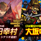 Aiming、『戦国大河』で新物語「真田幸村の部」やゴールデンウイーク限定ワールド「大坂の陣」を開催!