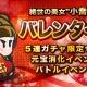 Triniti Interactive、『ミニミニ三国志軍団』に新キャラクター「小喬」が登場 期間限定の5連ガチャセールも実施