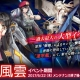 Six Waves、『ソラヒメ Ace Virgin -銀翼の戦闘姫-』で大型イベント「香港風雲」を開催