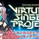 ポニーキャニオンとミクシィ、カラオケ動画/ライブ配信アプリ「KARASTA」でVirtual Singer Projectのオーディションを共同開催