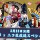 NetEase Games、『陰陽師』のニコニコ生放送をリリース同日である2月23日21時より配信…声優の杉山紀彰さんと行成とあさんが出演