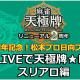 NHN ハンゲーム、『麻雀 天極牌』の8周年とリニューアル2周年を記念したプロ雀士による生放送を7月25日19時より実施!