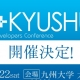 「CEDEC+KYUSHU2016」が10月に開催 バンナム原田氏やカヤック柳澤氏のVRを題材にした特別講演や『FFXV』のディレクター田端氏の基調講演も